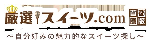 厳選スイーツ.com 首都圏版 ~自分好みの魅力的なスイーツ探し~
