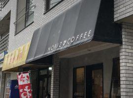NORIZ COFFEE(ノリズコーヒー)