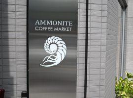 アンモナイトコーヒーマーケット 早稲田店