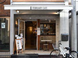 FEBRUARY CAFÉ(フェブラリーカフェ)