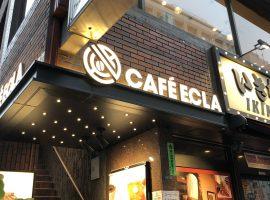 CAFÉ ECLA(カフェ エクラ)