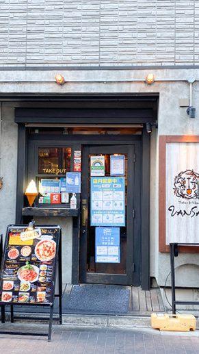 Italian Kitchen VANSAN 赤羽店