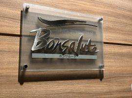 Bonsalute ボンサルーテ